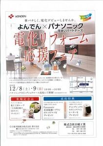 takamatsu-kopi@nisseki.net_20181207_164617_001.jpg