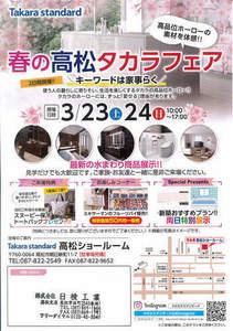 takamatsu-kopi@nisseki.net_20190315_105738_001.jpg