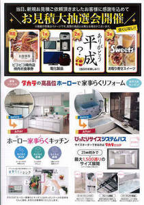 takamatsu-kopi@nisseki.net_20190315_105738_002.jpg