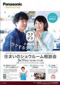 takamatsu-kopi@nisseki.net_20190315_105738_003.jpg