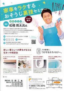takamatsu-kopi@nisseki.net_20190315_105738_004.jpg