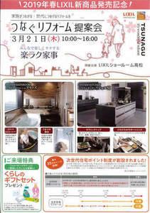 takamatsu-kopi@nisseki.net_20190315_105738_005.jpg