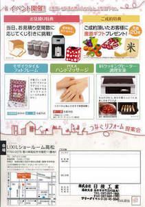 takamatsu-kopi@nisseki.net_20190315_105738_006.jpg