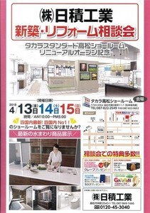 takamatsu-kopi@nisseki.net_20180405_153747_001.jpg